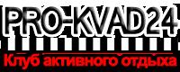 Прокат квадроциклов в Москве Pro-kvad24.Ru